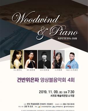[공연] 건반위은파 앙상블 음악회 4회 - Woodwind & Piano- 일자: 2019.11.9시간: 19:30장소: 서귀포예술의전당 문의: 064-760-3351