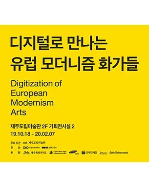 [전시] 디지털로 만나는 유럽 모더니즘 화가들 일자: 2019.10.18 ~ 2020.02.07장소: 제주도립미술관문의: 064-710-4300