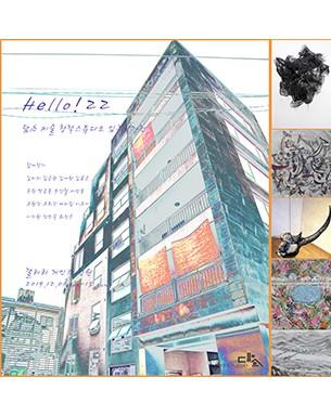 [전시] 헬로!22 - 담소 미술 창작스튜디오 입주작가전 일자: 2019.12.1 ~ 12.15시간: 11:00 ~ 21:00장소: 갤러리 거인의 정원문의: 064-759-5759