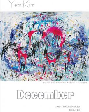 [전시] December-예미킴 개인전 일자: 2019.12.2 ~ 12.21장소: 갤러리 카페 플레이스 꽃섬문의: 064-748-7179